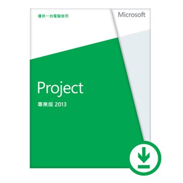 Microsoft 微軟 Project 專業版 2013 中文-數位下載版