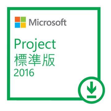 Microsoft 微軟Project 標準版 2016-數位下載版