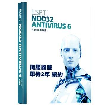 ESET NOD32 NOD32 伺服器版 單機2年 續約