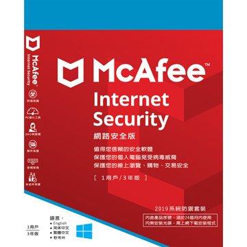 McAfee  2019網路安全版中文-1台3年