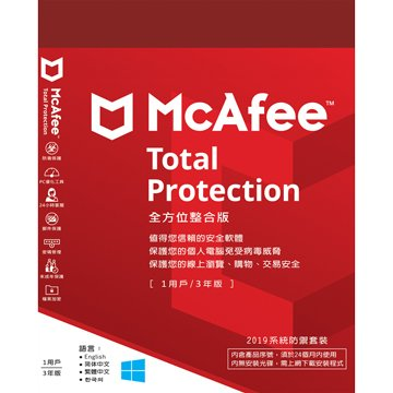 McAfee  2019全方位整合版中文-1台3年