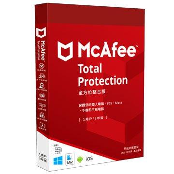 McAfee  全方位整合版中文-1人3年