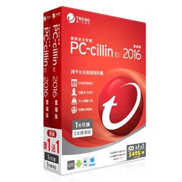TREND 趨勢PC-cillin10-2016 一年一機 (雙享包)