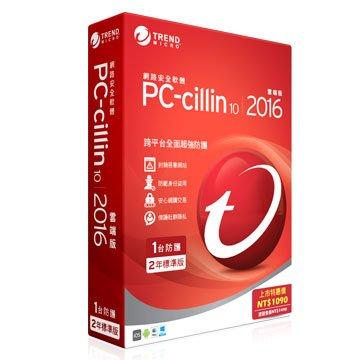 TREND 趨勢PC-cillin10-2016 二年一機