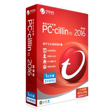 TREND 趨勢PC-cillin10-2016 三年一機