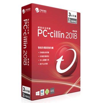 TREND 趨勢 PC-cillin 2018 二年三機標準版