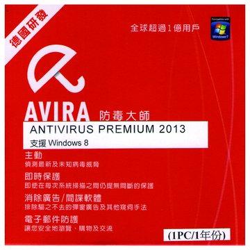 AVIRA 小紅傘 小紅傘 防毒大師 2013 中文1人1年(隨機版)