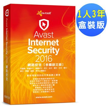 avast avast! 2016網路安全多國語文1人3年