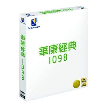 DynaComware 威鋒數位 華康經典1098