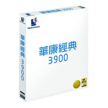 DynaComware 威鋒數位 華康經典3900