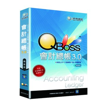 iF 奕飛資訊 QBoss 會計總帳3.0 --精裝版