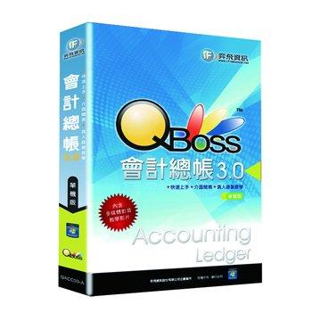 iF 奕飛資訊 QBoss 會計總帳 3.0--單機版