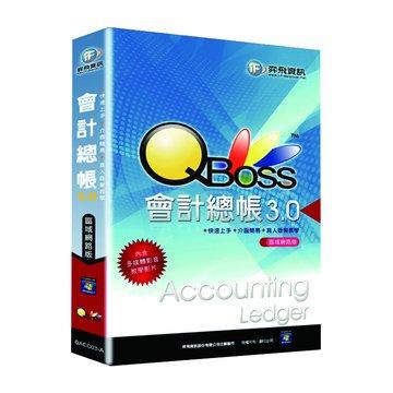 iF 奕飛資訊 QBoss 會計總帳3.0 --區域網路版