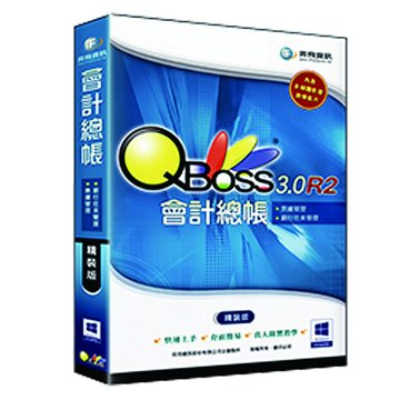iF 奕飛資訊 QBoss會計總帳3.0 R2 --精裝版