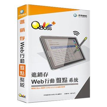 iF 奕飛資訊進銷存 Web行動盤點系統