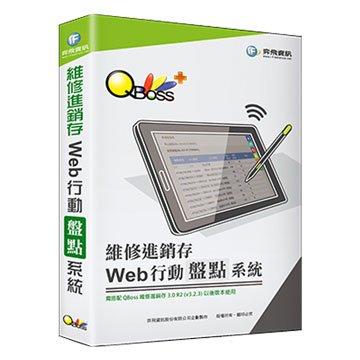 iF 奕飛資訊維修進銷存 Web行動盤點系統