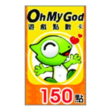 OhMyGod遊戲點數卡150點