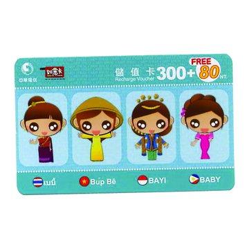 中華電信如意卡380