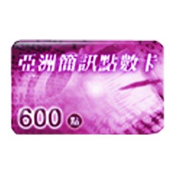 SOFTWORLD 智冠科技 Day card國際電話預付卡