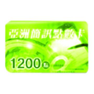 SOFTWORLD 智冠科技 Talking card國際電話預付卡