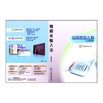 嘸蝦米 嘸蝦米輸入法-7.0標準版不含書