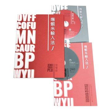 嘸蝦米 輸入法 J 授權版-5~19台