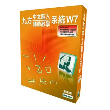 q9tech 九方科技 九方中文輸入系統W7