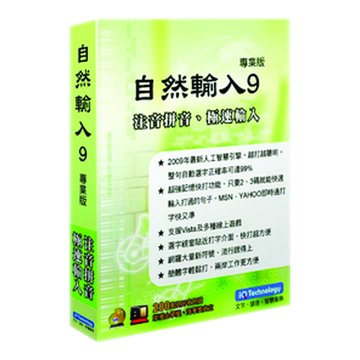 自然輸入法9簡易包