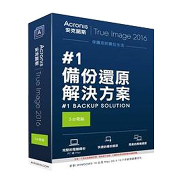 安克諾斯Acronis True Image 2016備份還原 三台電腦