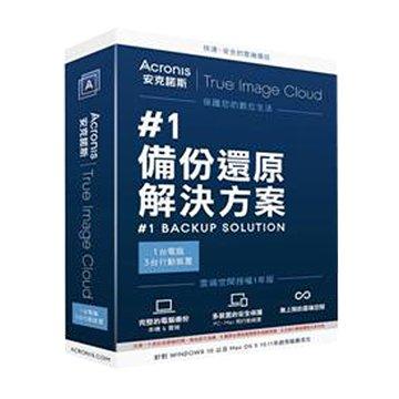 安克諾斯Acronis True Image Cloud 雲端-1台PC + 3台行動裝置