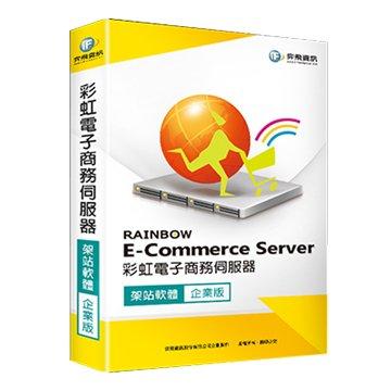 iF 奕飛資訊彩虹電子商務伺服器