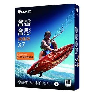 COREL 科立爾 會聲會影 X7 中文旗艦完整版