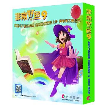 New Soft 力新國際 非常好色9 盒裝標準版