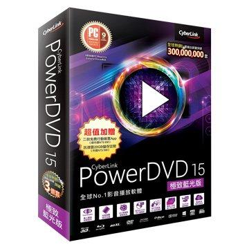 Cyber Link 訊連PowerDVD 15 極致藍光版