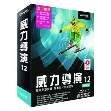 Cyber Link 訊連 威力導演12 極致版
