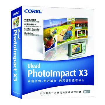 COREL 科立爾 PhotoImpact X3 中完整版