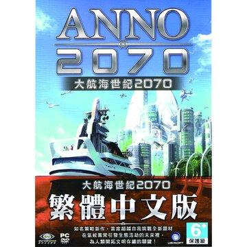 大航海世紀2070中文版(特價版)