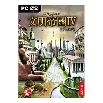 文明帝國4中文版(特價)