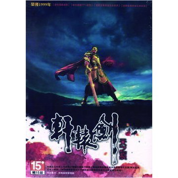 SOFTSTAR 大宇資訊軒轅劍3 天之痕 電視劇版 DVD版