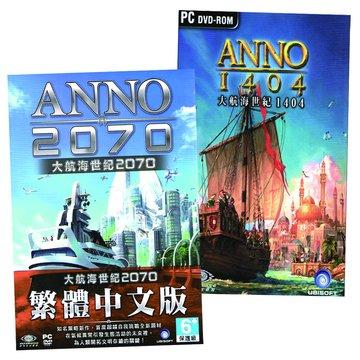 大航海世紀1404+2070 中文經典合輯(特價版)