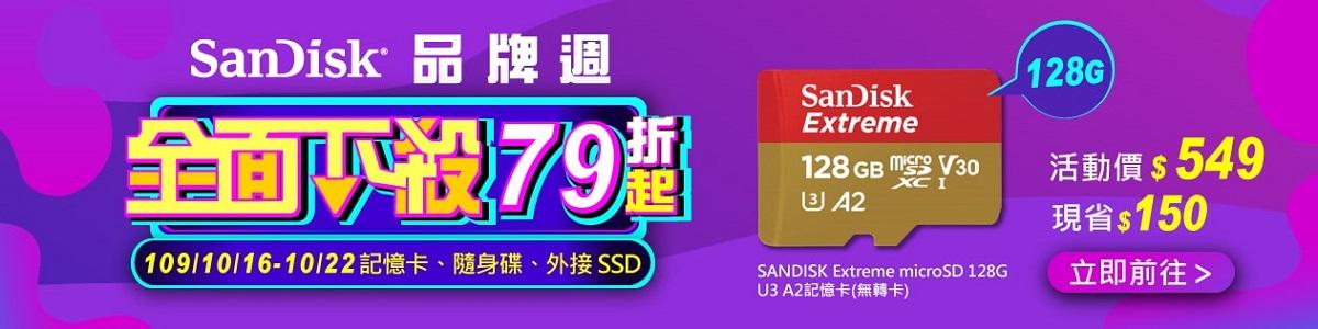 SanDisk79折起