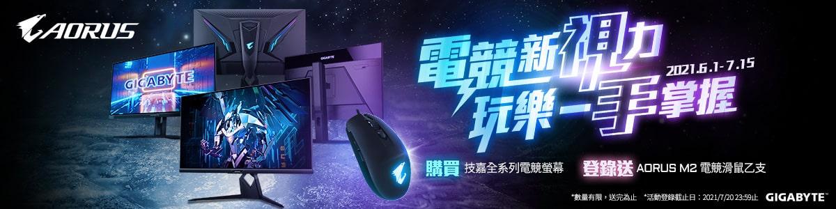 技嘉螢幕送滑鼠