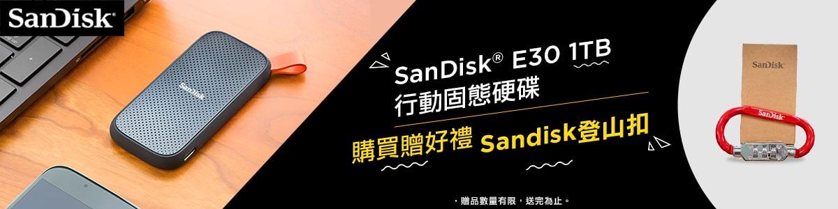 外接SSD送登山扣