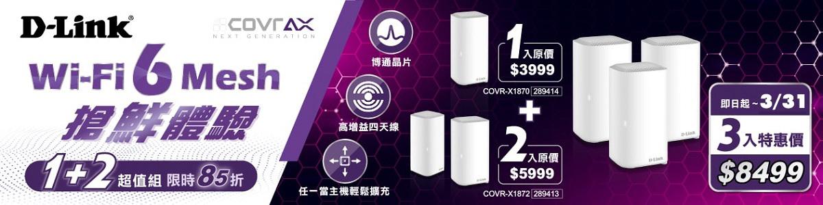 D-Link Wi-Fi 6