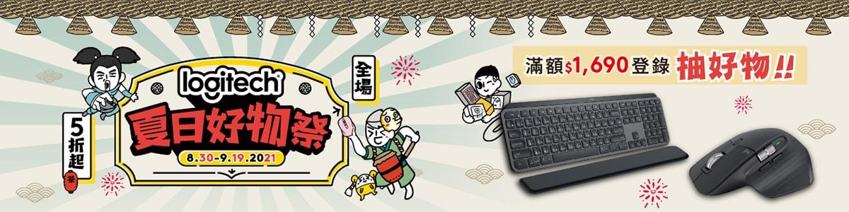 羅技夏日好物祭