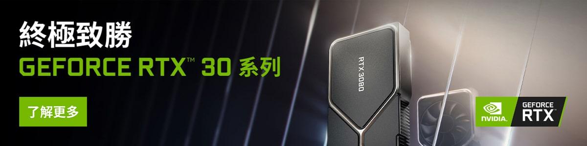 RTX30顯示卡