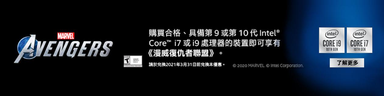 Intel送復仇者遊戲