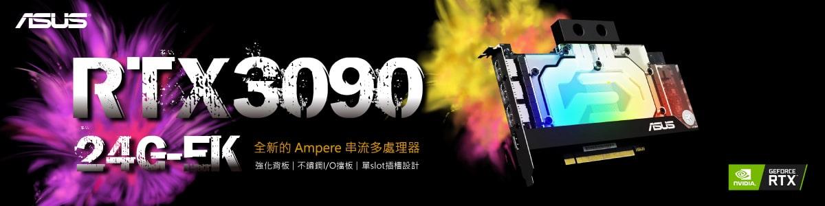 華碩 RTX3090