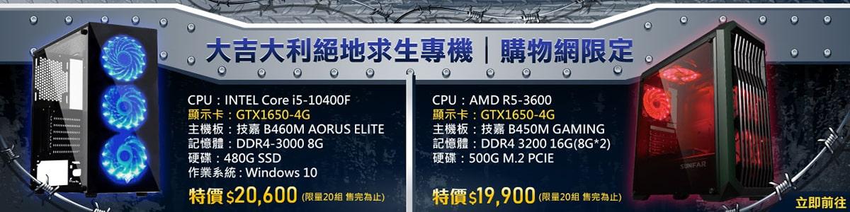 GTX1650限量機