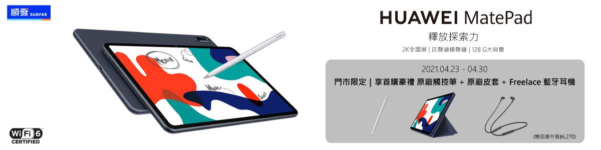 華為MatePad平板
